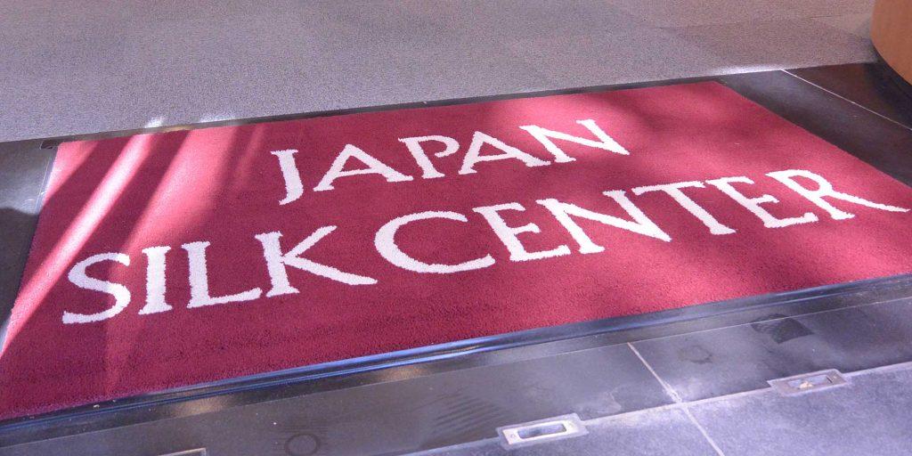 ジャパンシルクセンターとは