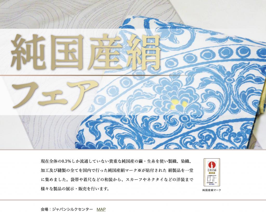 純国産絹フェア情報公開