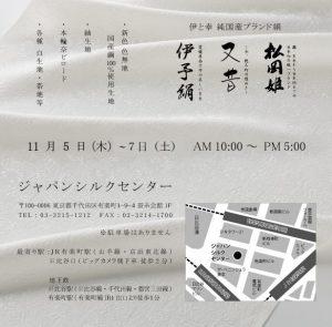 純日本の絹文化協会 「松岡姫」グループ 展示会