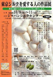 東京シルクを愛する人の作品展 東京シルクの会
